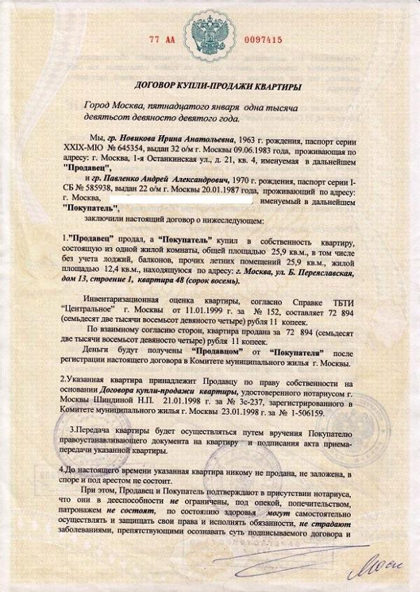 Изображение - Получение кадастрового паспорта на квартиру через мфц dogovor-kupli-prodazhi-kvartiri