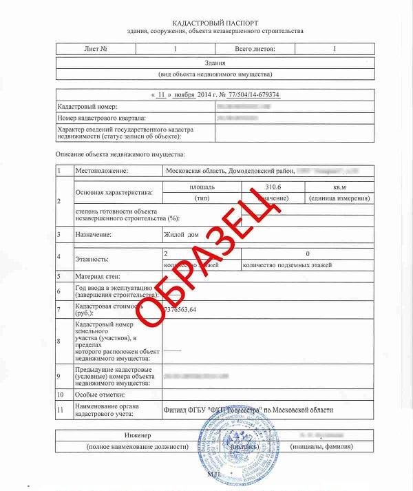Изображение - Получение кадастрового паспорта на квартиру через мфц kadastrovyj-pasport-kvartiri