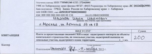 Изображение - Получение кадастрового паспорта на квартиру через мфц kvitantsiya-na-kadastrovyiy-pasport