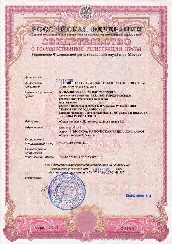 Изображение - Получение кадастрового паспорта на квартиру через мфц svidetelstvo-o-gosudarstvennom-prave-na-kvartiru