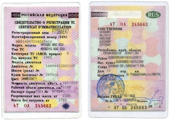 Свидетельство о регистрации автомобиля.