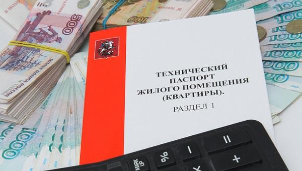 Изображение - Получение кадастрового паспорта на квартиру через мфц tehnicheskii-pasport-kvartiri